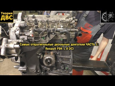 Самые отвратительные дизельные двигатели ЧАСТЬ 1: Renault F9K 1.9 DCI