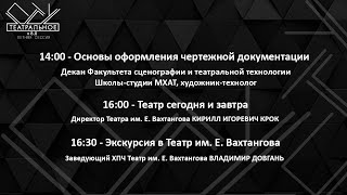 Основы оформления чертежной документации | Театр сегодня и завтра | Экскурсия в Театр Вахтангова