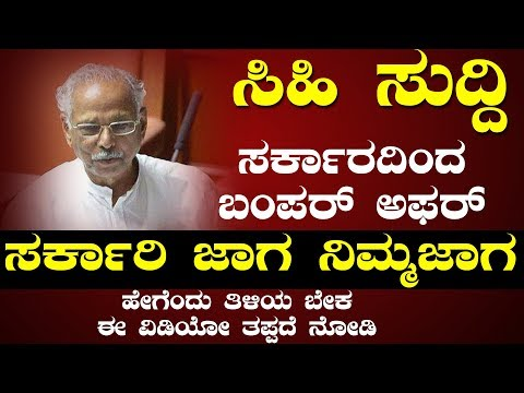 Akrama Sakrama 2017 | Karnataka Government Granting Land To Staying Families | YOYO Kannada News