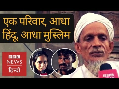 Why 13 Out Of 20 Of A Muslim Family Converted To Hinduism In UP's Baghpat?  (BBC Hindi)
