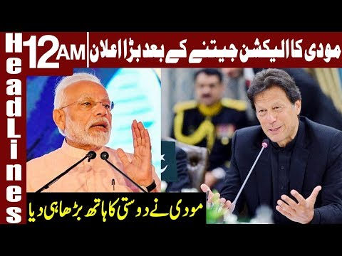 Narendra Modi thanks PM Imran Khan | Headlines 12 AM | 24 May 2019 | Express News