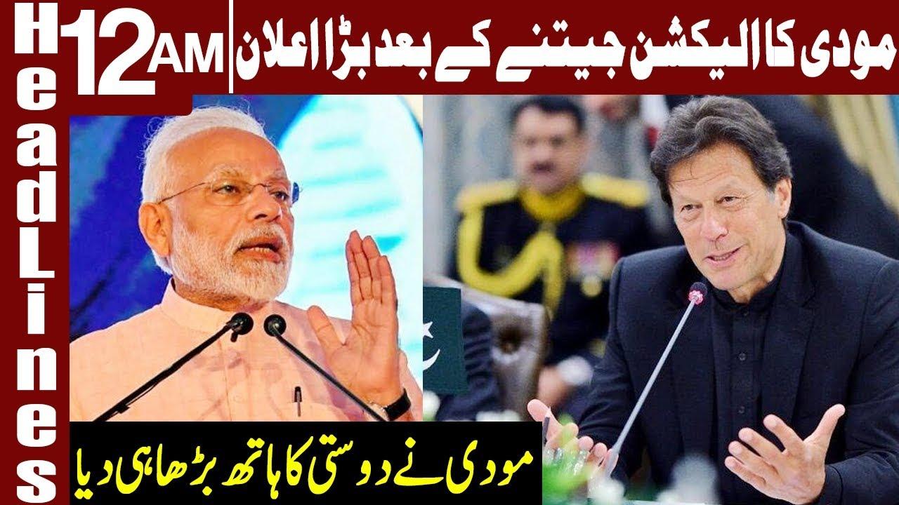 Narendra Modi thanks PM Imran Khan | Headlines 12 AM | 24 May 2019 |  Express News