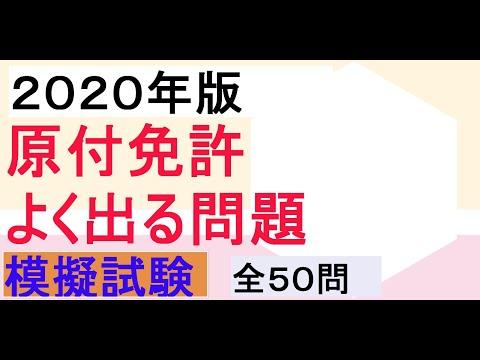 「2020年版」原付免許 よく出る問題 模擬試験 全50問  修正版
