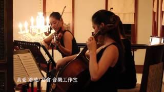 【真愛・音樂】社區活動_古典弦樂三重奏_輕流行