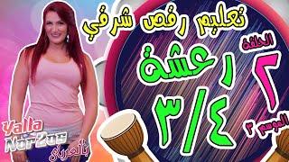 تعليم رقص شرقي مع زارا – رعشة ٣/٤ - رعشة مصرية - الموسم الثالث - Learn Belly Dance – 3/4 Shimmy