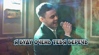 Стас Михайлов - Я буду очень тебя беречь Cover Владислав Лобач