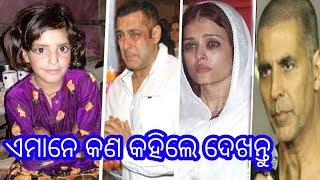 ଆସିଫା କୁ ନେଇ ବଲିୱଡ ରେ କଣ କହିଲେ - Bollywood Celebs SAD Reactions On Asifa Kathua Case