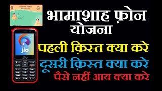 भामाशाह फ़ोन योजना  पहली क़िस्त नहीं आई तो क्या करे दूसरी क़िस्त नहीं आई तो क्या करे Bhamashah Yohana