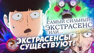 MOB PSYCHO 100 -  экстрасенсы в аниме не Идущие к чёрту? [КИНОБЛОГ]