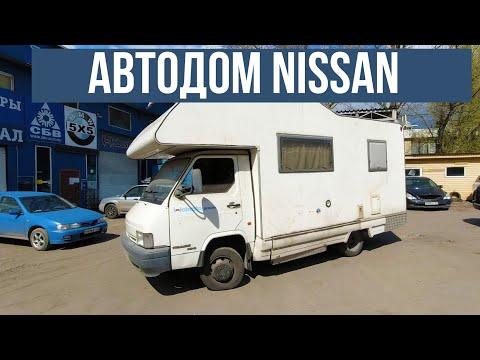Автодом Nissan Trade 3.0 Turbodiesel DETHLEFFS 400