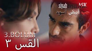 حب أبيض أسود الحلقة - 3 كاملة (مدبلجة بالعربية) Price Of Passion