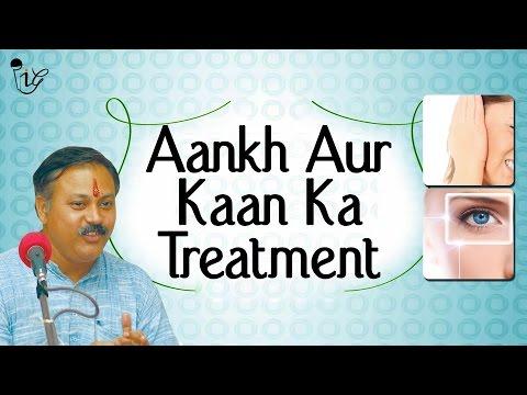 рдЖрдБрдЦ рдФрд░ рдХрд╛рди рдХрд╛ рдЗрд▓рд╛рдЬ - Aankh Aur Kaan Ka (Eye And Ear) Treatment | Rajiv Dixit
