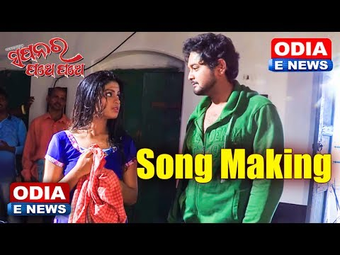 TU MO DEHE BINCHI HELU SONG MAKING ||...