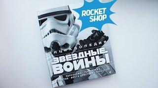 Обзор энциклопедии «Звёздные войны»