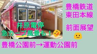 豊橋鉄道東田本線 豊橋公園前→運動公園前