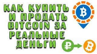 Как купить и продать биткоин. Обмен биткоин на рубли. Bitcoin exchange