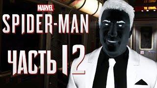 Прохождение Spider-Man PS4 [2018] — Часть 12: МИСТЕР НЕГАТИВ ПРОБУДИЛСЯ!