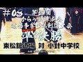 #08【中学生の部/準々決勝】東松舘道場(東京)×小針中学校(新潟)【H31第10回から…