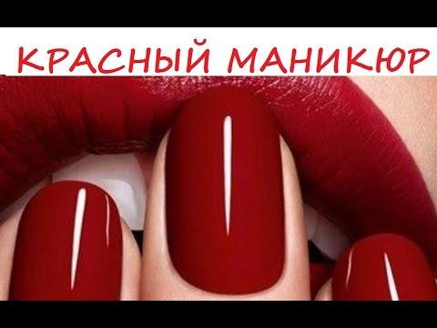 👍 Красный маникюр / Красные ногти - лучшие идеи  маникюра