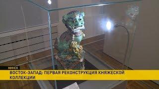 Раритеты 16-19 веков из коллекции князей Дондуковых-Корсаковых представили в Минске