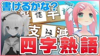 【漢字クイズ】新しい漢字をあみだしてしまった…!!【バーチャルYouTuber】