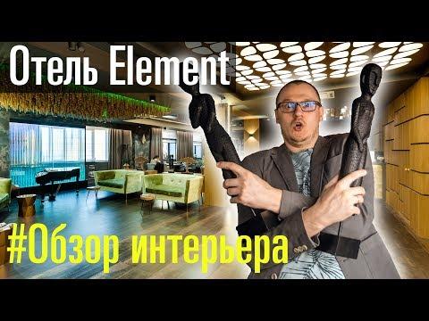 ДИЗАЙН ИНТЕРЬЕРА |  Обзор интерьера отеля Element