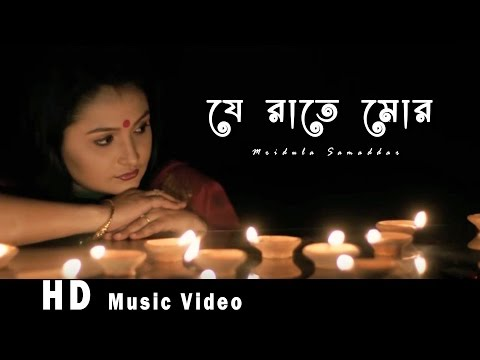 Je Raate Mor By Mridula | HD Music video | Laser Vision