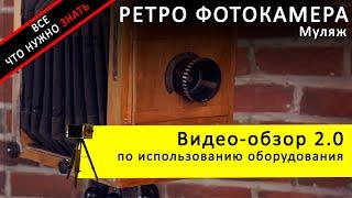 Аренда ретро фотокамера - обзор и инструкция как пользоваться ZakazDj.Ru