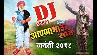 Annabhau sathe jayanti songs 2018 | Anna bhau sathe new songs | Lahuji salve dj songs