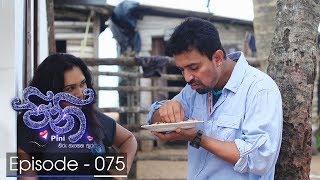 Pini | Episode 75 - (2017-12-04) | ITN Thumbnail