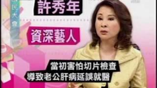 國民大會:春天養肝保元氣(1/5) 20090414