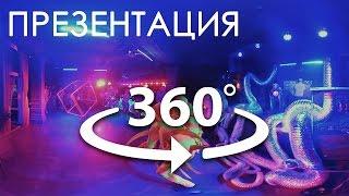 Презентационная съемка услуг в  360°