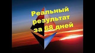 Stepium Реальный результат за 68 дней заработок более 2 000 000 рублей