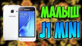 Я КУПИЛ Samsung j1 Mini - ЗАЧЕМ МНЕ ОН?