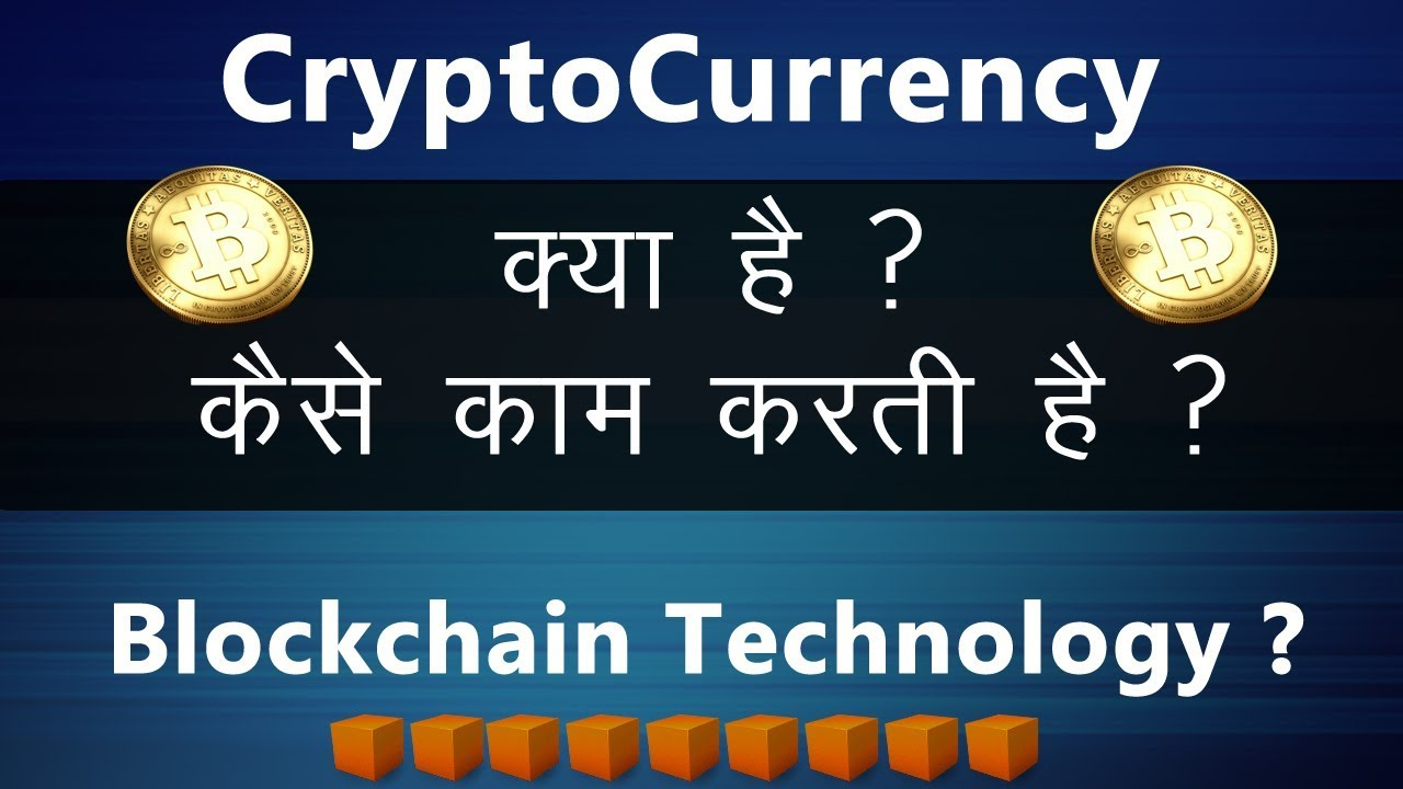 what is cryptocurrency meaning