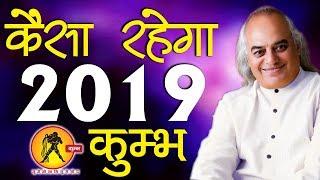 कैसा रहेगा 2019 || Rashifal 2019 || कुम्भ राशि || Pt. Ajai Bhambi