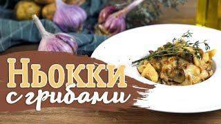 Ньокки в сливочно-грибном соусе [Рецепты Bon Appetit]