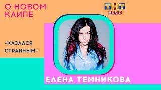 Елена Темникова о новом клипе «Казался странным»