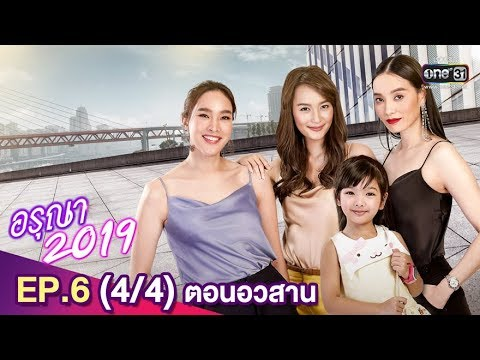อรุณา 2019 ย้อนหลัง | EP.6 (4/4) ตอนจบ | 16 มิ.ย. 62 | one31