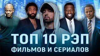 ТОП 10 ФИЛЬМОВ И СЕРИАЛОВ О РЭПЕ / РЭПЕРАХ (1993 - 2019)