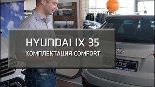 Hyundai ix35. Комплектация Comfort смотреть