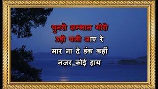 Chunari Sambhal Gori - Karaoke - Baharon Ke Sapne - Manna Dey & Lata Mangeshkar