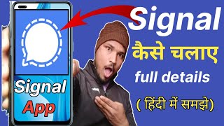 Signal App Use karna sikhe. Learn how to run Singal. MG TECH