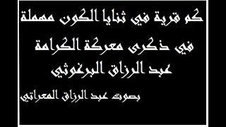 كم قرية في ثنايا الكون مهملة ـ في ذكرى معركة الكرامة ـ بصوت عبد الرزاق المعراتي