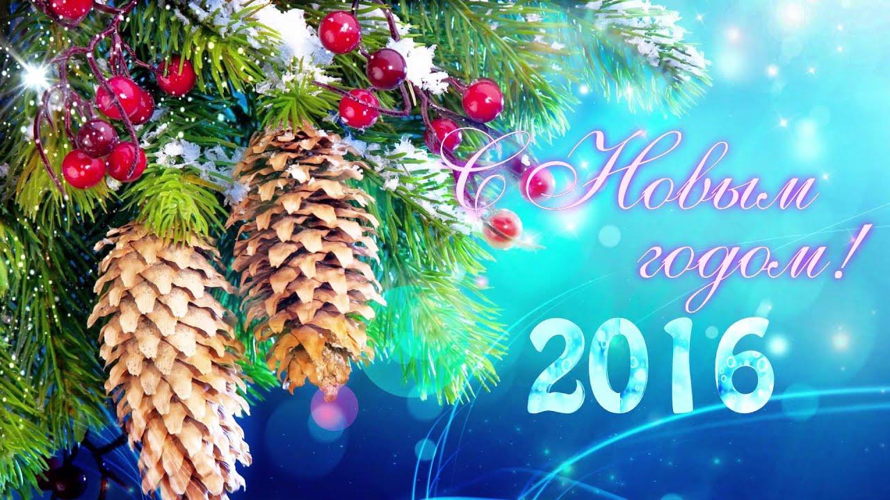 Открытка с новым 2016 годом для, надписью чудесного