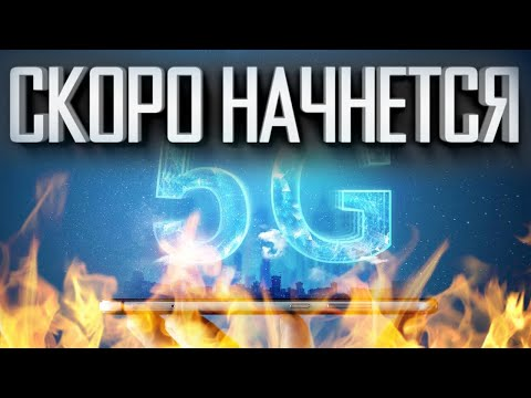 5G ВНЕДРЯТ В