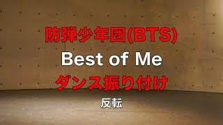 BTS (防弾少年団) - Best Of Me -Japanese ver.-