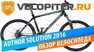 AUTHOR SOLUTION 2016 Обзор велосипеда.