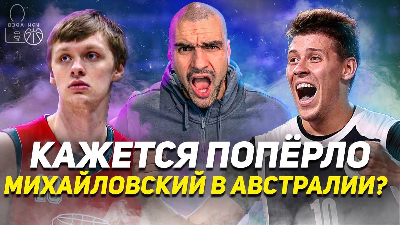 Яркие победы 3х3 / РОССИЯ в ПОЛУФИНАЛЕ Олимпиады / Никита Михайловский едет в Австралию из Автодора?