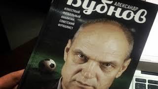 Александр Бубнов отвечает на вопросы от подписчиков